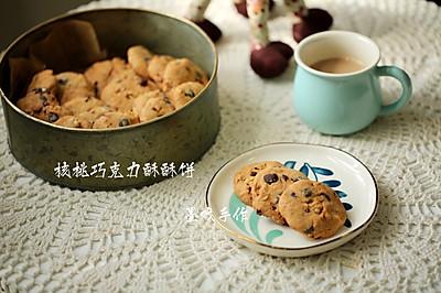核桃巧克力酥酥饼