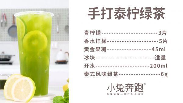 手打泰柠绿茶的做法,小兔奔跑免费奶茶饮品配方