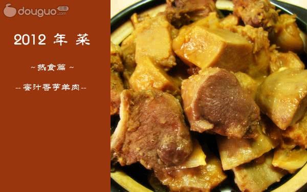 蜜汁香芋羊肉