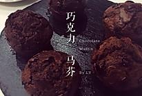 巧克力马芬蛋糕Chocolate Muffin的做法