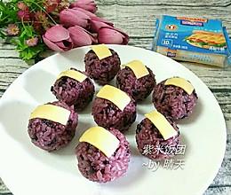 芝士夹心紫米饭团#世博家电乐享健康#的做法