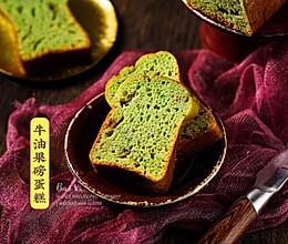 #福气年夜菜#低卡无油的牛油果磅蛋糕的做法