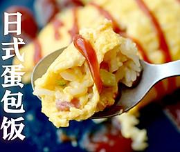 蛋包饭   路子野状况多duangduang100分味道的做法