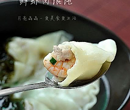 鲜虾肉馄饨的做法