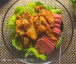 巴沙鱼柳蔬菜沙拉的做法