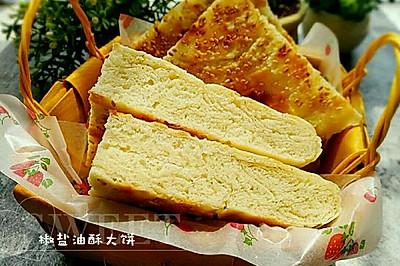 椒盐油酥大饼