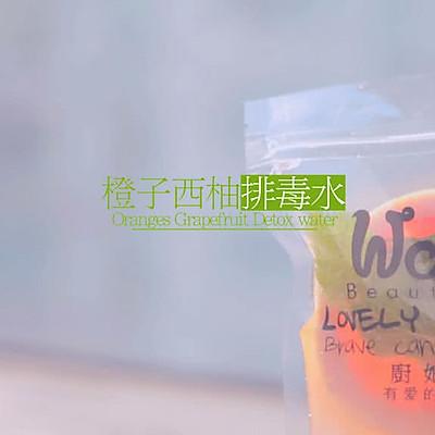 橙子西柚排毒水「厨娘物语」