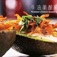 牛油果酿鸡胸肉