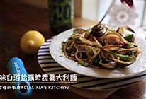 辣味白酒蛤蜊意面 西餐的做法