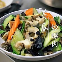 #肉食者联盟#黄瓜炒螺肉