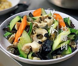 #肉食者联盟#黄瓜炒螺肉的做法