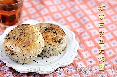 金枪鱼糙米饭团