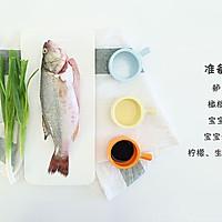 家常清蒸鲈鱼 宝宝辅食微课堂的做法图解1