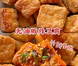 2元钱的神仙料理!!无油版炸豆腐~好吃到飞起来的做法