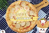 自制虾仁火腿披萨的做法