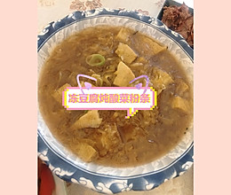 冻豆腐炖酸菜粉条的做法