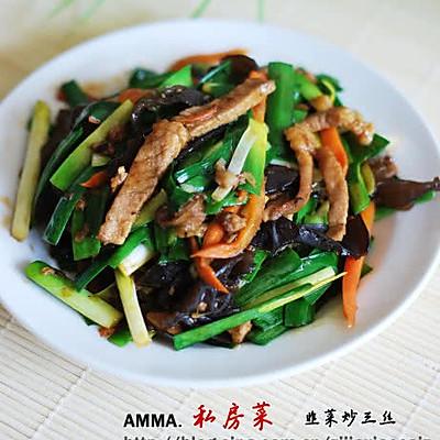 韭菜炒三样
