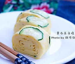 黄瓜玉子烧的做法