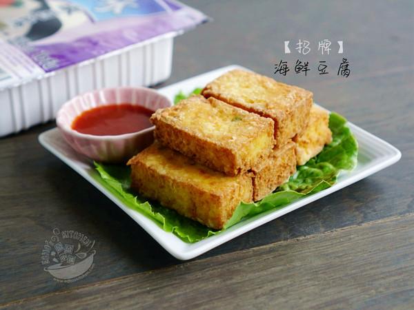 【酥炸海鲜豆腐】的做法