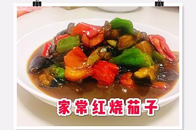 #家常菜#快手酱汁红烧茄子