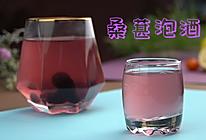 桑葚泡酒的做法