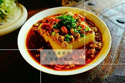 肉沫蒸米豆腐
