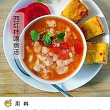 #我要上首焦#早餐来一碗西红柿疙瘩汤开胃还养颜5分钟早餐