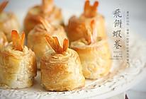 鲜虾酥卷#飞利浦空气炸锅#的做法