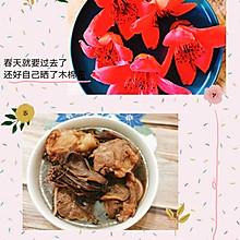 #餐桌上的春日限定#祛湿的木棉花大骨汤