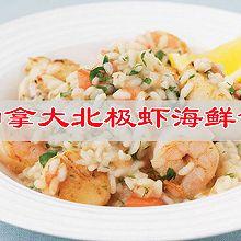 国庆家宴必吃的,加拿大北极虾海鲜饭家常菜