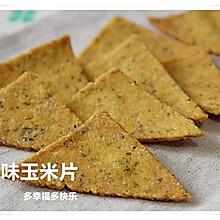 【多妈学烘焙】海苔味玉米片