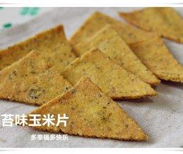 【多妈学烘焙】海苔味玉米片的做法