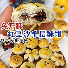 免开酥大包酥红豆沙千层酥饼‼️适合批量做