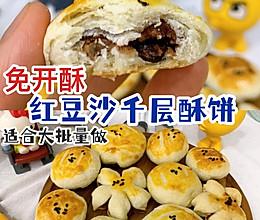 免开酥大包酥红豆沙千层酥饼‼️适合批量做的做法