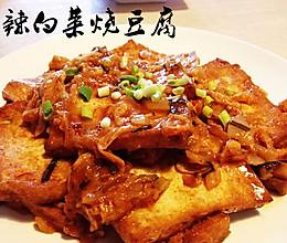 辣白菜烧豆腐的做法