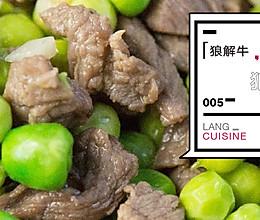 豌豆炒牛霖的做法