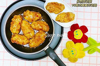孜然炸雞翅VS韓式蜂蜜炸雞翅(一個方子兩種口味)