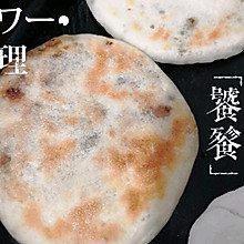 猪肉梅菜粉条馅饼