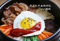 韩式肥牛石锅拌饭的做法