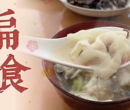 """#美食说出""""新年好""""#扁食(馄饨)福建小吃制作详解的做法"""