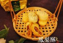#奈特兰草饲营养美味#海盐凤梨酥的做法