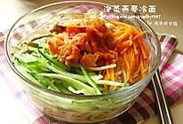 泡菜燕麦冷面的做法