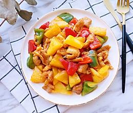#春天肉菜这样吃# 菠萝咕咾肉的做法