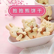 抱抱熊饼干(●'◡'●)ノ❤