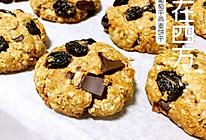 巧克力葡萄干燕麦饼干(无糖无黄油)的做法