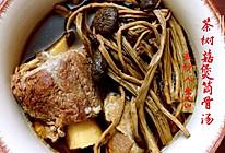 茶树菇煲筒骨汤的做法
