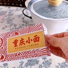 #少盐饮食 轻松生活#重庆小面