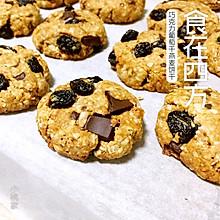 巧克力葡萄干燕麦饼干(无糖无黄油)