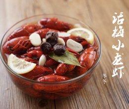 你不知道的小龙虾吃法——梅汁冰镇小龙虾的做法
