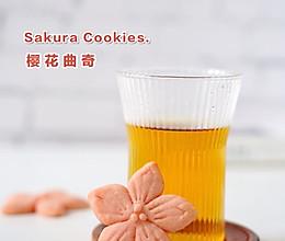 #豆果10周年生日快乐#免模具|把春天留住之樱花黄油曲奇饼干的做法